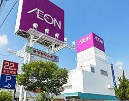 イオン 上飯田店 約790m(徒歩10分)