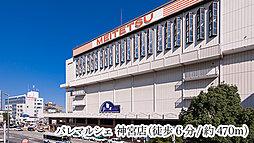パレマルシェ 神宮店 約470m(徒歩6分)