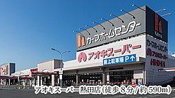 アオキスーパー 熱田店 約590m(徒歩8分)