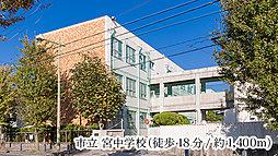 市立 宮中学校 約1,400m(徒歩18分)