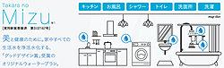 メーターボックス部分に浄活水装置を取り付け、家庭内で使うすべての水を美味しくて安全な水にするシステムです。※1.カートリッジ交換は有償となります。