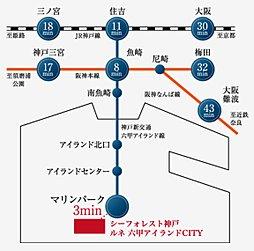 シーフォレスト神戸 ルネ 六甲アイランドCITYのその他