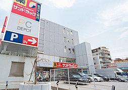 サンドラッグ 東府中店 約940m(徒歩12分)