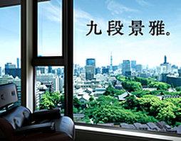 シティタワー・ルフォン九段の杜の外観