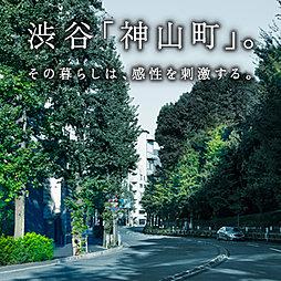 シティハウス渋谷神山町