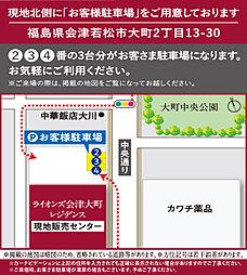 ライオンズ会津大町レジデンス【...