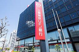 三菱東京UFJ銀行 東支店 約190m(徒歩3分)