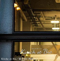 Kitche et Bio 約660m(徒歩9分)