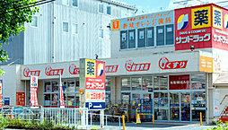サンドラッグ川崎宮内店 約350m(徒歩5分)