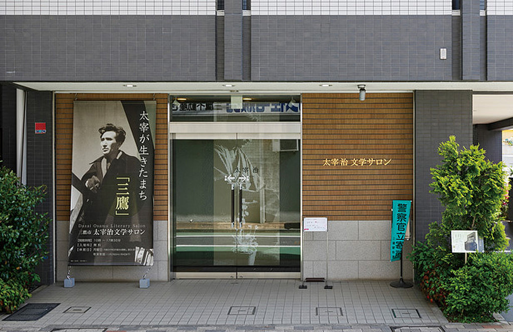 (太宰治文学サロン約1,200m(徒歩15分))