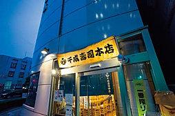 千成寿司本店 約200m(徒歩3分)