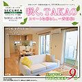 【ダイワハウス】セキュレアガーデン高尾 サクラシティ (分譲住宅)