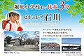 【ダイワハウス】セキュレア石川 (建築条件付宅地分譲)