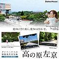 【ダイワハウス】高の原 左京 (本店住宅事業部)(建築条件付宅地分譲)