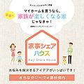 【ダイワハウス】まちなかジーヴォ藤枝横内 「家事シェアハウス」(分譲住宅)