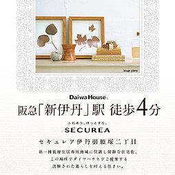 【ダイワハウス】セキュレア伊丹御願塚二丁目 (建築条件付宅地分...