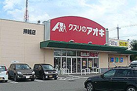 クスリのアオキ押野店(約260m:徒歩4分)