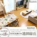 【ダイワハウス】セキュレア池田緑丘 (分譲住宅)
