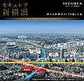【ダイワハウス】セキュレア新横浜(第2期) (分譲住宅)
