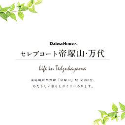 【ダイワハウス】セレブコート帝塚山・万代 (建築条件付宅地分譲)