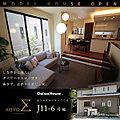 【ダイワハウス】セントラルシティこころ J11-6モデルハウス(分譲住宅)