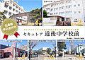 【ダイワハウス】セキュレア道後中学校前 (建築条件付宅地分譲)