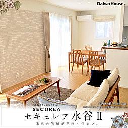 【ダイワハウス】セキュレア水谷II (分譲住宅)