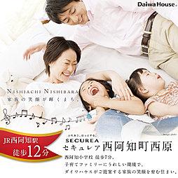 【ダイワハウス】セキュレア西阿知町西原 (建築条件付宅地分譲)
