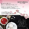 【ダイワハウス】セキュレア豊田 (建築条件付宅地分譲)
