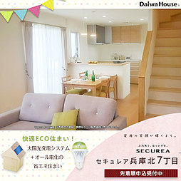 【ダイワハウス】セキュレア兵庫北7丁目 (分譲住宅)