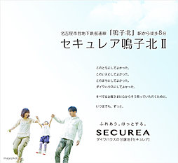 【ダイワハウス】セキュレア鳴子北II (建築条件付宅地分譲)