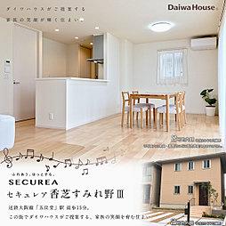 【ダイワハウス】セキュレア香芝すみれ野III (分譲住宅)