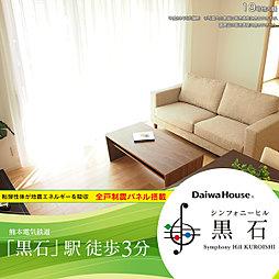 【ダイワハウス】シンフォニーヒル黒石 (分譲住宅)