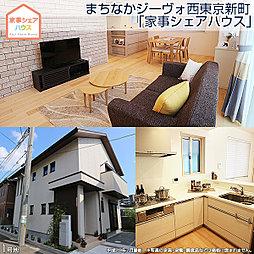 【ダイワハウス】まちなかジーヴォ西東京新町 (分譲住宅)