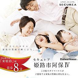 【ダイワハウス】セキュレア姫路市阿保IV (建築条件付宅地分譲)
