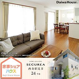 【ダイワハウス】セキュレア西条駅北III 第1期(分譲住宅)