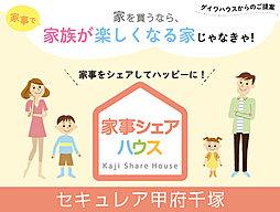 【ダイワハウス】セキュレア甲府千塚 「家事シェアハウス」(分譲...