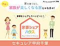 【ダイワハウス】セキュレア甲府千塚 「家事シェアハウス」(分譲住宅)