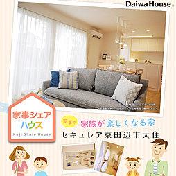 【ダイワハウス】セキュレア京田辺市大住 「家事シェアハウス」(...