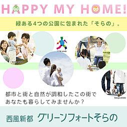 【ダイワハウス】西風新都 グリーンフォートそらの 第3期(建築...