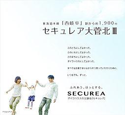 【ダイワハウス】セキュレア大菅北III (建築条件付宅地分譲)