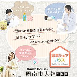 【ダイワハウス】周南市大神 分譲地 「家事シェアハウス」(分譲...