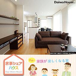 【ダイワハウス】セキュレア赤磐下市 「家事シェアハウス」(分譲...