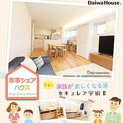 【ダイワハウス】セキュレア宇宿II 「家事シェアハウス」(分譲...