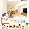 【ダイワハウス】セキュレア宇宿II 「家事シェアハウス」(分譲住宅)