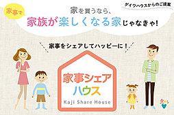 【ダイワハウス】ブルームスクエア志木・新座 「家事シェアハウス...