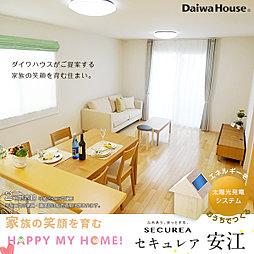 【ダイワハウス】セキュレア安江 (分譲住宅)