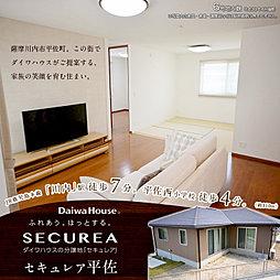 【ダイワハウス】セキュレア平佐 (分譲住宅)