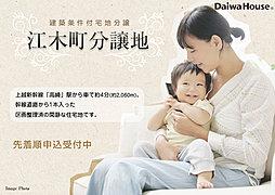 【ダイワハウス】江木町分譲地 (建築条件付宅地分譲)