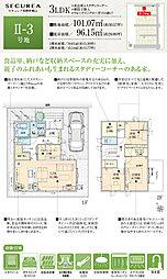 【ダイワハウス】セキュレア相模原横山 (分譲住宅)のその他